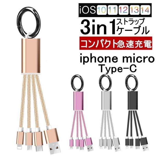 iPhoneケーブル Type-Cケーブル Micro USBケーブル 3in1充電ケーブル 超小型 ストラップ式 急速充電ケーブル ナイロンケーブル iPhone用 Android用|meiseishop