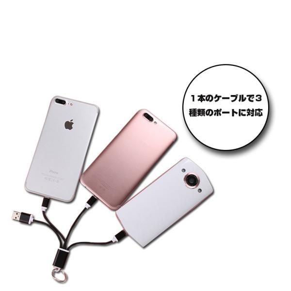 iPhoneケーブル Type-Cケーブル Micro USBケーブル 3in1充電ケーブル 超小型 ストラップ式 急速充電ケーブル ナイロンケーブル iPhone用 Android用|meiseishop|02