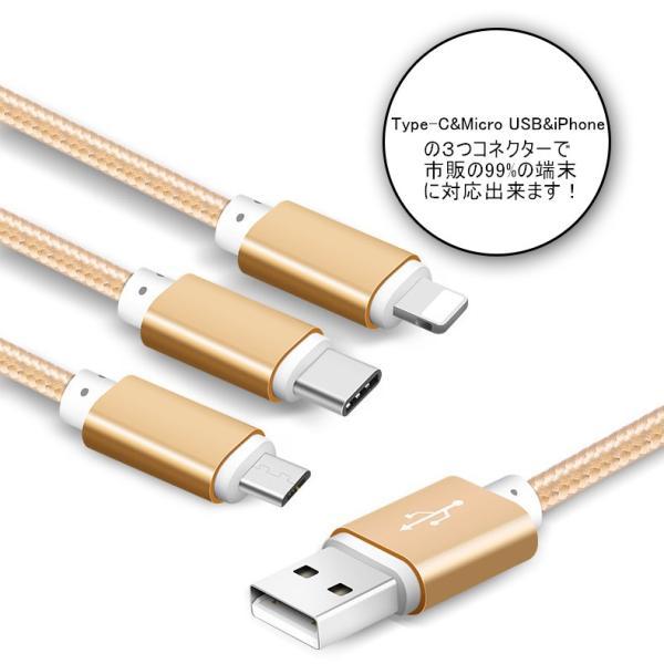 iPhoneケーブル Type-Cケーブル Micro USBケーブル 3in1充電ケーブル 超小型 ストラップ式 急速充電ケーブル ナイロンケーブル iPhone用 Android用|meiseishop|04