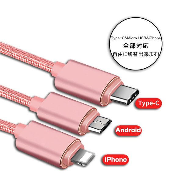 iPhoneケーブル Type-Cケーブル Micro USBケーブル 3in1充電ケーブル 超小型 ストラップ式 急速充電ケーブル ナイロンケーブル iPhone用 Android用|meiseishop|05