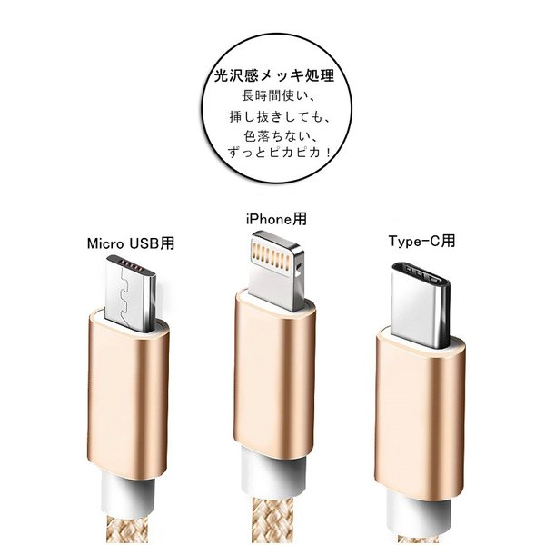 iPhoneケーブル Type-Cケーブル Micro USBケーブル 3in1充電ケーブル 超小型 ストラップ式 急速充電ケーブル ナイロンケーブル iPhone用 Android用|meiseishop|08