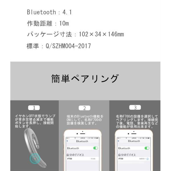 ブルートゥースイヤホン ワイヤレスイヤホン Bluetooth 4.1 ヘッドセット 片耳 高音質 耳掛け型 日本語音声通知 スポーツ マイク内蔵通話可 iPhone&Android対応 meiseishop 21