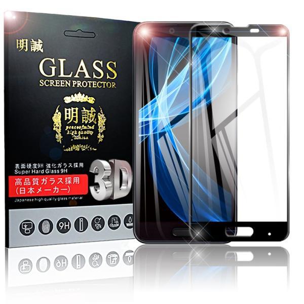 Android One X4 3D全面保護ガラスフィルム AQUOS Sense Plus SH-M07 曲面 強化ガラス保護フィルム Android One X4 剛柔ガラス AQUOS Sense Plus ソフトフレーム|meiseishop
