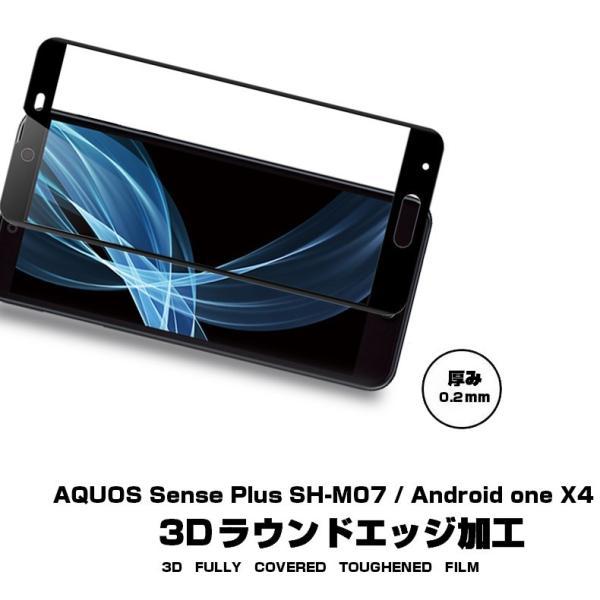 Android One X4 3D全面保護ガラスフィルム AQUOS Sense Plus SH-M07 曲面 強化ガラス保護フィルム Android One X4 剛柔ガラス AQUOS Sense Plus ソフトフレーム|meiseishop|02