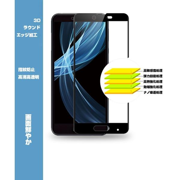 Android One X4 3D全面保護ガラスフィルム AQUOS Sense Plus SH-M07 曲面 強化ガラス保護フィルム Android One X4 剛柔ガラス AQUOS Sense Plus ソフトフレーム|meiseishop|11