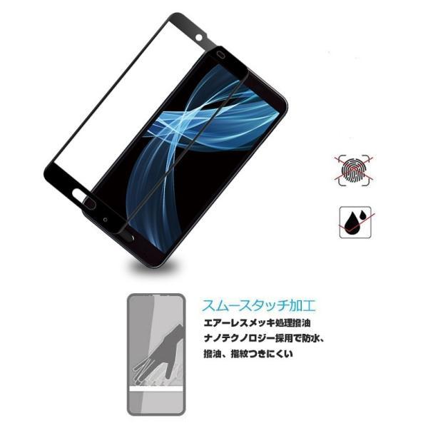 Android One X4 3D全面保護ガラスフィルム AQUOS Sense Plus SH-M07 曲面 強化ガラス保護フィルム Android One X4 剛柔ガラス AQUOS Sense Plus ソフトフレーム|meiseishop|14