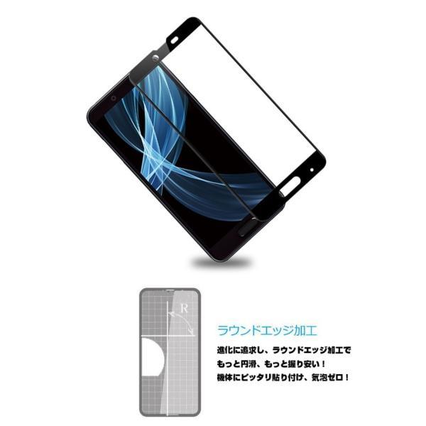 Android One X4 3D全面保護ガラスフィルム AQUOS Sense Plus SH-M07 曲面 強化ガラス保護フィルム Android One X4 剛柔ガラス AQUOS Sense Plus ソフトフレーム|meiseishop|15