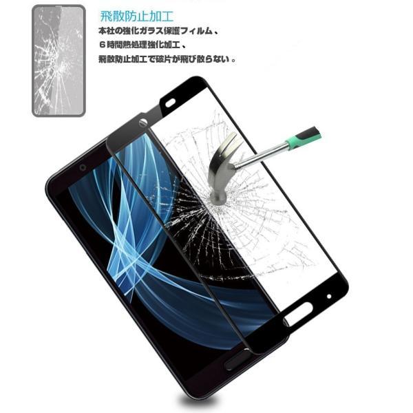 Android One X4 3D全面保護ガラスフィルム AQUOS Sense Plus SH-M07 曲面 強化ガラス保護フィルム Android One X4 剛柔ガラス AQUOS Sense Plus ソフトフレーム|meiseishop|18
