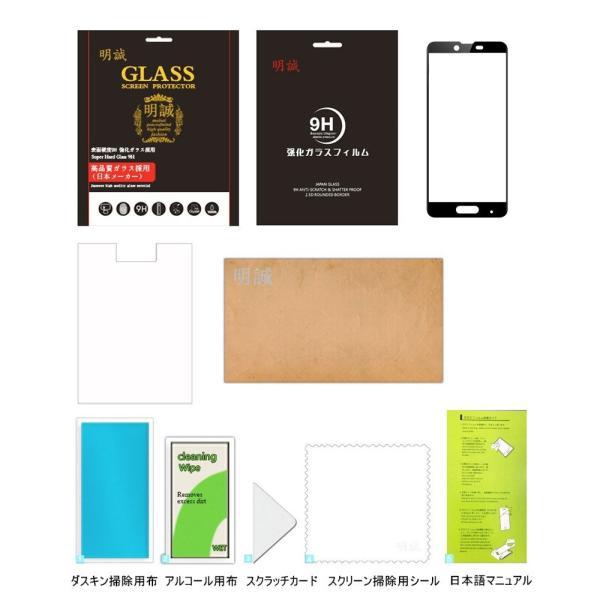 Android One X4 3D全面保護ガラスフィルム AQUOS Sense Plus SH-M07 曲面 強化ガラス保護フィルム Android One X4 剛柔ガラス AQUOS Sense Plus ソフトフレーム|meiseishop|19