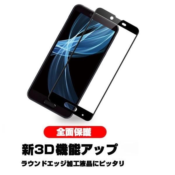 Android One X4 3D全面保護ガラスフィルム AQUOS Sense Plus SH-M07 曲面 強化ガラス保護フィルム Android One X4 剛柔ガラス AQUOS Sense Plus ソフトフレーム|meiseishop|03