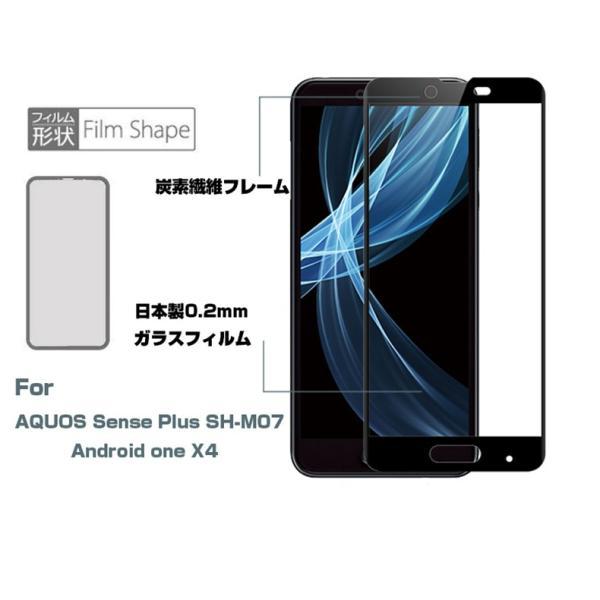 Android One X4 3D全面保護ガラスフィルム AQUOS Sense Plus SH-M07 曲面 強化ガラス保護フィルム Android One X4 剛柔ガラス AQUOS Sense Plus ソフトフレーム|meiseishop|04