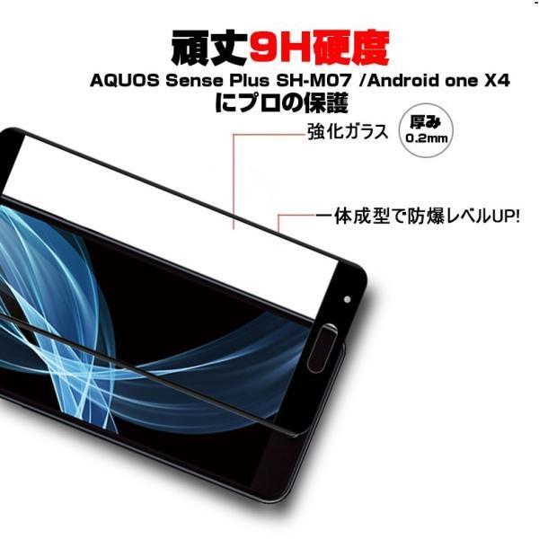Android One X4 3D全面保護ガラスフィルム AQUOS Sense Plus SH-M07 曲面 強化ガラス保護フィルム Android One X4 剛柔ガラス AQUOS Sense Plus ソフトフレーム|meiseishop|05