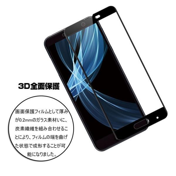 Android One X4 3D全面保護ガラスフィルム AQUOS Sense Plus SH-M07 曲面 強化ガラス保護フィルム Android One X4 剛柔ガラス AQUOS Sense Plus ソフトフレーム|meiseishop|06