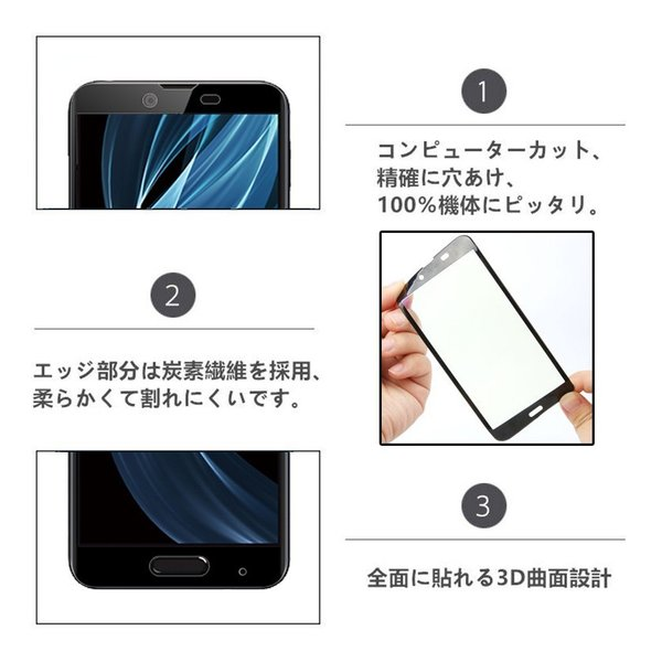 Android One X4 3D全面保護ガラスフィルム AQUOS Sense Plus SH-M07 曲面 強化ガラス保護フィルム Android One X4 剛柔ガラス AQUOS Sense Plus ソフトフレーム|meiseishop|07