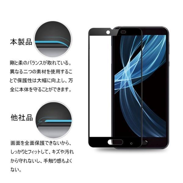 Android One X4 3D全面保護ガラスフィルム AQUOS Sense Plus SH-M07 曲面 強化ガラス保護フィルム Android One X4 剛柔ガラス AQUOS Sense Plus ソフトフレーム|meiseishop|08