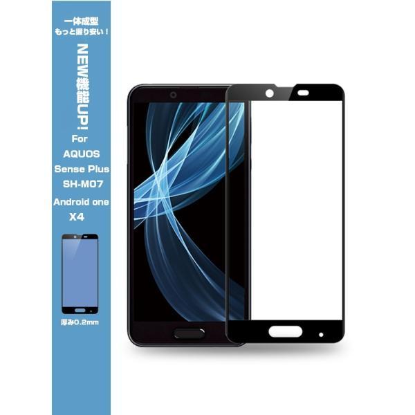 Android One X4 3D全面保護ガラスフィルム AQUOS Sense Plus SH-M07 曲面 強化ガラス保護フィルム Android One X4 剛柔ガラス AQUOS Sense Plus ソフトフレーム|meiseishop|10
