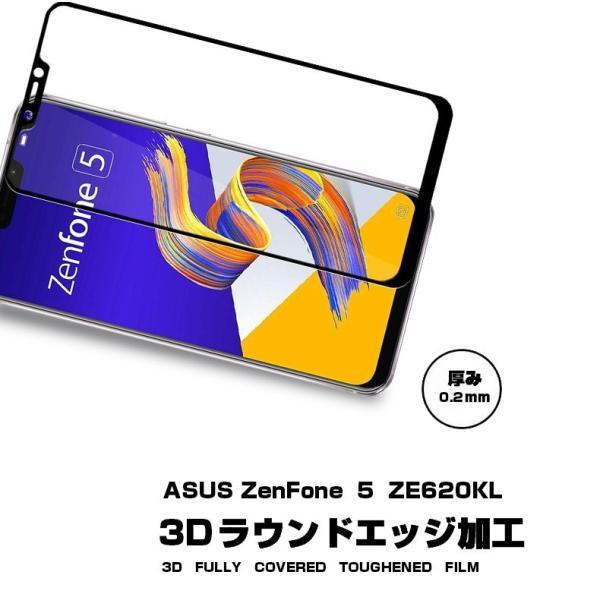 ZenFone 5 ZE620KL 3D 全面保護 ガラスフィルム ZenFone 5 曲面 強化ガラス保護フィルム ZenFone 5 ZE620KL フルーカバー ZE620KL 剛柔ガラス ソフトフレーム|meiseishop|02