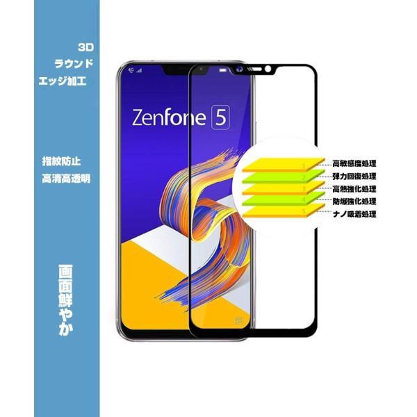 ZenFone 5 ZE620KL 3D 全面保護 ガラスフィルム ZenFone 5 曲面 強化ガラス保護フィルム ZenFone 5 ZE620KL フルーカバー ZE620KL 剛柔ガラス ソフトフレーム|meiseishop|11