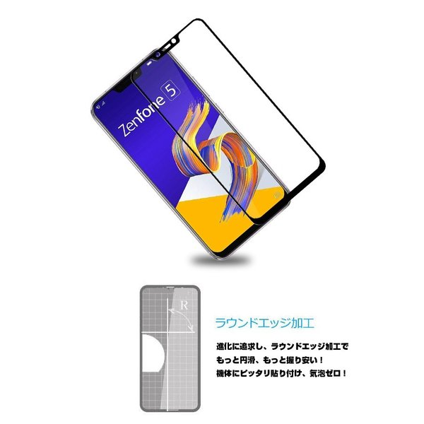 ZenFone 5 ZE620KL 3D 全面保護 ガラスフィルム ZenFone 5 曲面 強化ガラス保護フィルム ZenFone 5 ZE620KL フルーカバー ZE620KL 剛柔ガラス ソフトフレーム|meiseishop|15