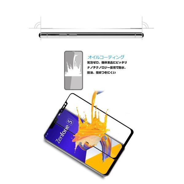 ZenFone 5 ZE620KL 3D 全面保護 ガラスフィルム ZenFone 5 曲面 強化ガラス保護フィルム ZenFone 5 ZE620KL フルーカバー ZE620KL 剛柔ガラス ソフトフレーム|meiseishop|16