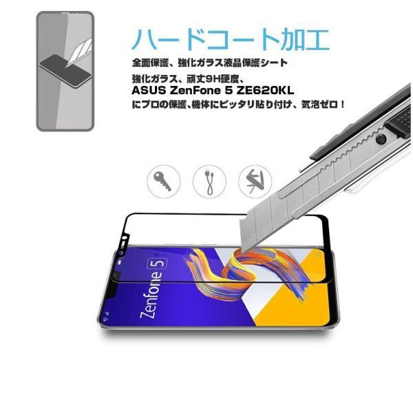 ZenFone 5 ZE620KL 3D 全面保護 ガラスフィルム ZenFone 5 曲面 強化ガラス保護フィルム ZenFone 5 ZE620KL フルーカバー ZE620KL 剛柔ガラス ソフトフレーム|meiseishop|17