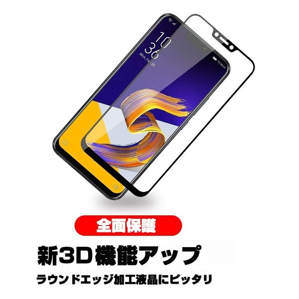 ZenFone 5 ZE620KL 3D 全面保護 ガラスフィルム ZenFone 5 曲面 強化ガラス保護フィルム ZenFone 5 ZE620KL フルーカバー ZE620KL 剛柔ガラス ソフトフレーム|meiseishop|03