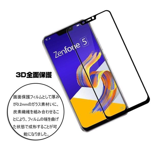 ZenFone 5 ZE620KL 3D 全面保護 ガラスフィルム ZenFone 5 曲面 強化ガラス保護フィルム ZenFone 5 ZE620KL フルーカバー ZE620KL 剛柔ガラス ソフトフレーム|meiseishop|06