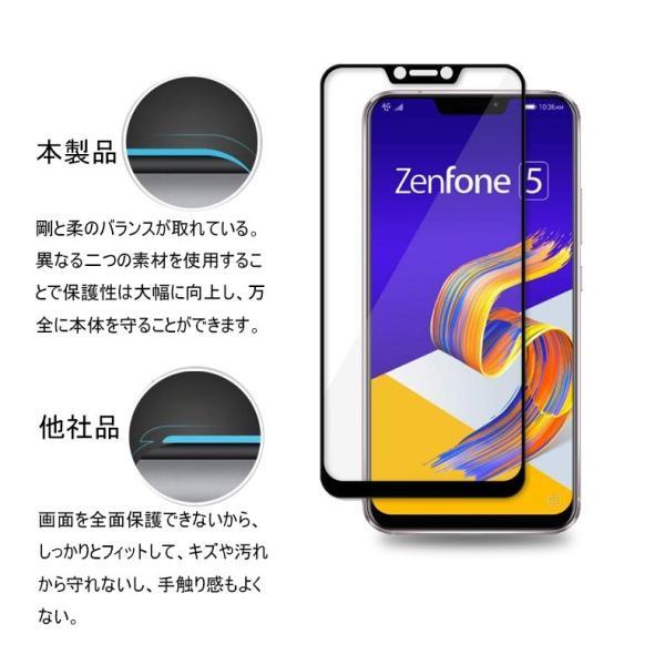 ZenFone 5 ZE620KL 3D 全面保護 ガラスフィルム ZenFone 5 曲面 強化ガラス保護フィルム ZenFone 5 ZE620KL フルーカバー ZE620KL 剛柔ガラス ソフトフレーム|meiseishop|07