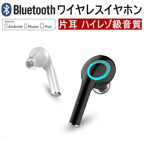 Bluetooth 4.1 ブルートゥースイヤホン ワンボタン設計 ワイヤレスイヤホン 片耳 ヘッドセット ハイレゾ級高音質 ハンズフリー通話 軽量小型 マイク内蔵無線通話|meiseishop
