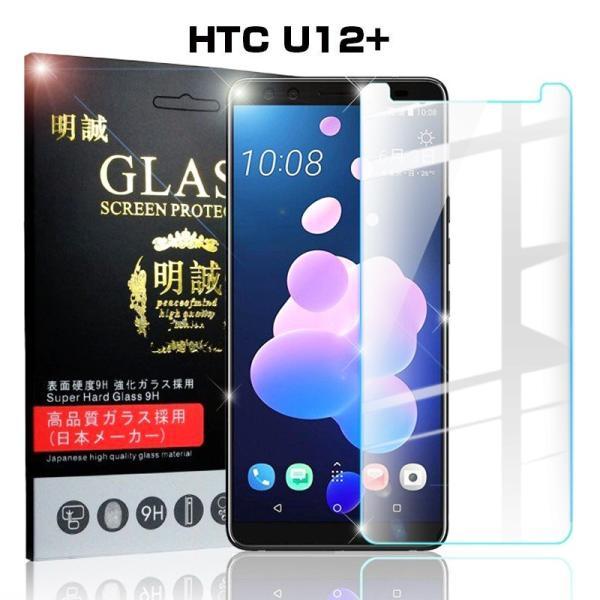 HTC U12 Plus 強化ガラス保護フィルム HTC U12+ 液晶保護ガラスフィルム HTC U12+ 強化ガラスフィルム HTC U12+ 強化ガラスフィルム 保護フィルム 送料無料