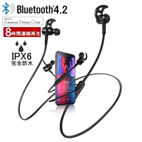 ワイヤレスイヤホン 高音質 ブルートゥースイヤホン Bluetooth 4.2 ヘッドセット マイク内蔵 ハンズフリー 超長待機 IPX6防水 ネックバンド式 8時間連続再生|meiseishop