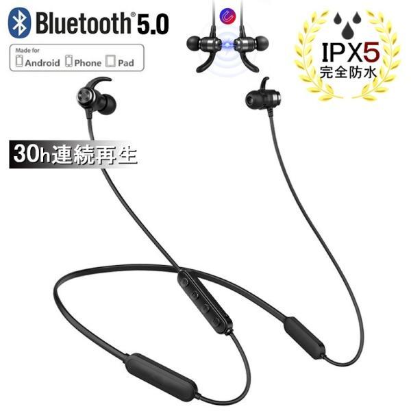 Bluetooth 4.2 ワイヤレスイヤホン 高音質  高品質 ブルートゥースイヤホン 36時間連続再生 IPX7防水 ネックバンド式 ヘッドセット マイク内蔵 ハンズフリー|meiseishop