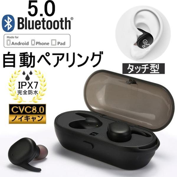 ワイヤレスイヤホン Bluetooth 5.0 ブルートゥースイヤホン HIFI高音質 充電式収納ケース 左右分離型 片耳 両耳とも対応 アップグレード IPX7完全防水 防滴