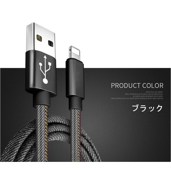 iPhoneケーブル iPad用 急速充電ケーブル デニム生地 収納ベルト付き 充電器 データ転送 USBケーブル 長さ 0.25m/0.5m/1m/1.5m iPhone8 Plus iPhoneX iPhone用|meiseishop|20