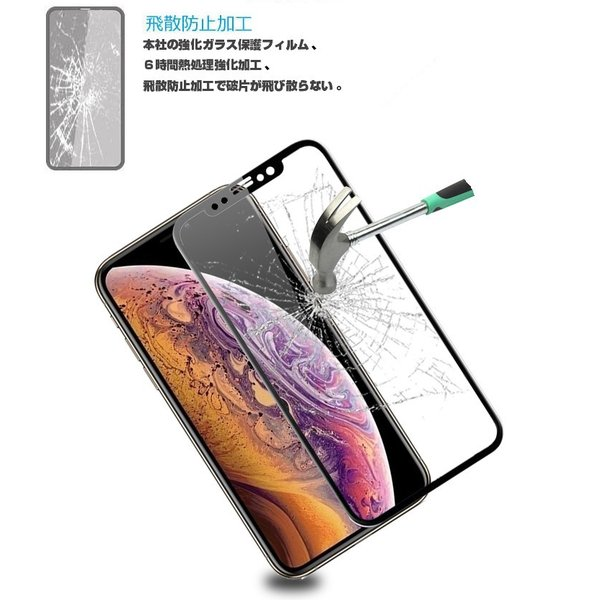 iPhone XS iPhone XS Max iPhone XR 3D全面強化ガラス保護フィルム 曲面 0.2mm iPhone XR 剛柔ガラスフィルム iPhone X ソフトフレーム  iPhone XS Max 液晶保護|meiseishop|18