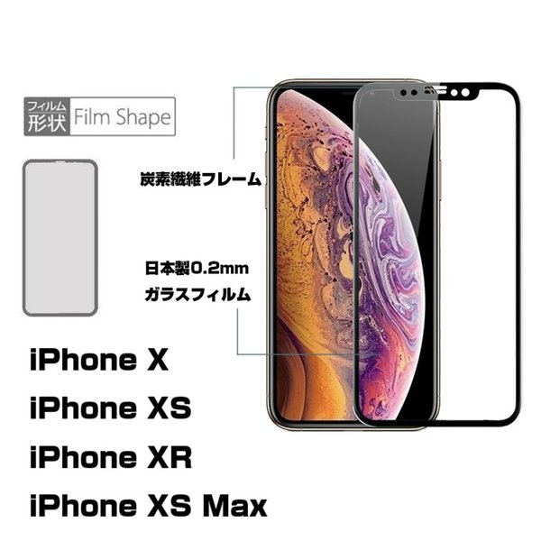 iPhone XS iPhone XS Max iPhone XR 3D全面強化ガラス保護フィルム 曲面 0.2mm iPhone XR 剛柔ガラスフィルム iPhone X ソフトフレーム  iPhone XS Max 液晶保護|meiseishop|04