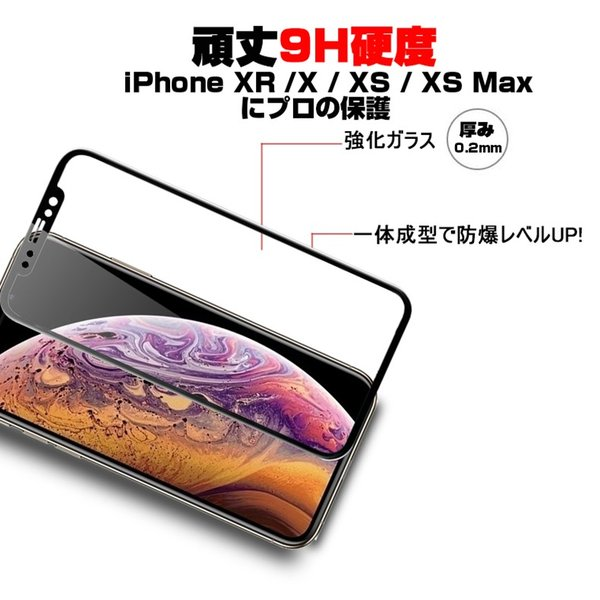 iPhone XS iPhone XS Max iPhone XR 3D全面強化ガラス保護フィルム 曲面 0.2mm iPhone XR 剛柔ガラスフィルム iPhone X ソフトフレーム  iPhone XS Max 液晶保護|meiseishop|05