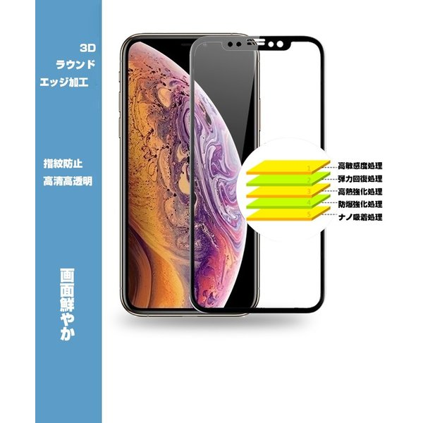iPhone XR iPhone XS Max iPhone XS 3D全面強化ガラス保護フィルム 曲面 0.2mm iPhone XR 剛柔ガラスフィルム iPhone X ソフトフレーム  iPhone XS Max 液晶保護|meiseishop|11