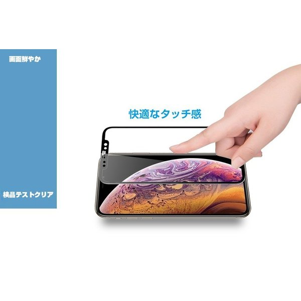 iPhone XR iPhone XS Max iPhone XS 3D全面強化ガラス保護フィルム 曲面 0.2mm iPhone XR 剛柔ガラスフィルム iPhone X ソフトフレーム  iPhone XS Max 液晶保護|meiseishop|12