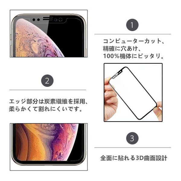 iPhone XR iPhone XS Max iPhone XS 3D全面強化ガラス保護フィルム 曲面 0.2mm iPhone XR 剛柔ガラスフィルム iPhone X ソフトフレーム  iPhone XS Max 液晶保護|meiseishop|07
