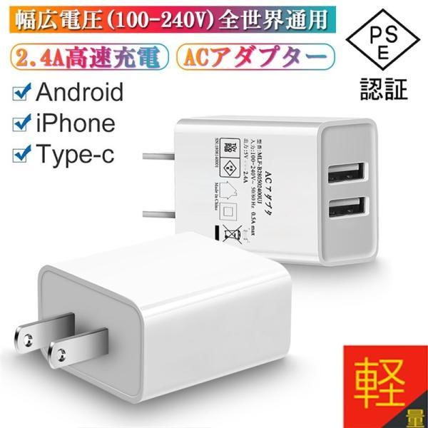 ACアダプター USB充電器 2.4A USB2ポート 高速充電 高品質 PSE認証 USB電源アダプター スマホ充電器 ACコンセント アンドロイド チャージャ 急速充電 超高出力の画像