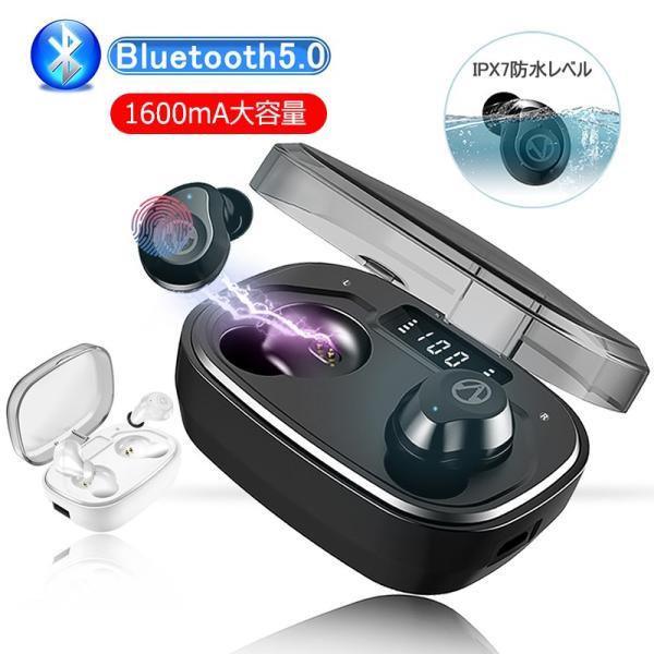 ワイヤレスイヤホン Bluetooth5.0 残電量表示 Hi-Fi EDR搭載 IPX7防水 自動ペアリング 音量調節可能 CVC8.0ノイズキャンセリング Siri対応