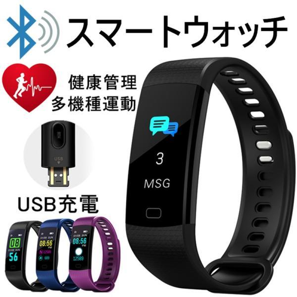 多機能スマートウォッチ ブレスレット 日本語対応 腕時計 血圧測定 心拍 歩数計 活動量計 IP67防水 GPS LINE 新型 睡眠検測 iPhone Android アウトドア スポーツ|meiseishop
