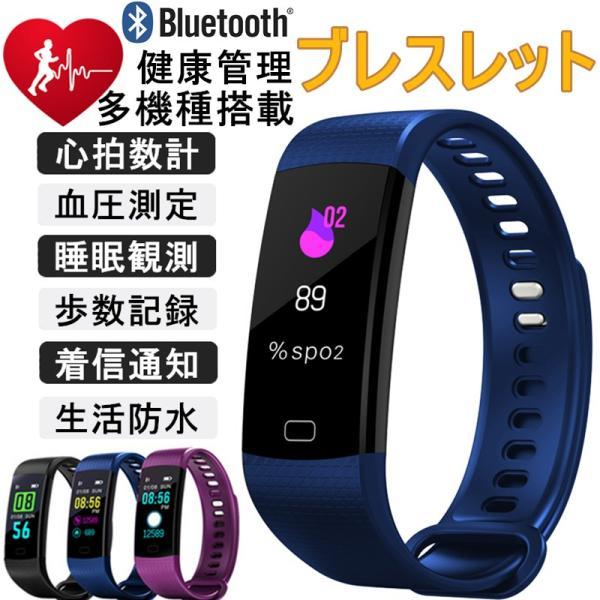 多機能スマートウォッチ ブレスレット 日本語対応 腕時計 血圧測定 心拍 歩数計 活動量計 IP67防水 GPS LINE 新型 睡眠検測 アウトドア スポーツ iPhone Android|meiseishop