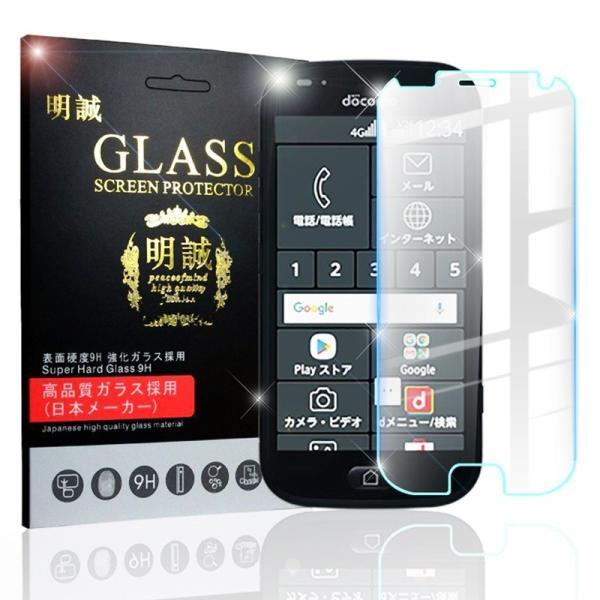 らくらくスマートフォンMe F-01L 強化ガラス保護フィルム らくらくスマートフォンMe F-01L 液晶保護ガラスフィルム らくらくスマートフォンMe強化ガラスフィルム|meiseishop