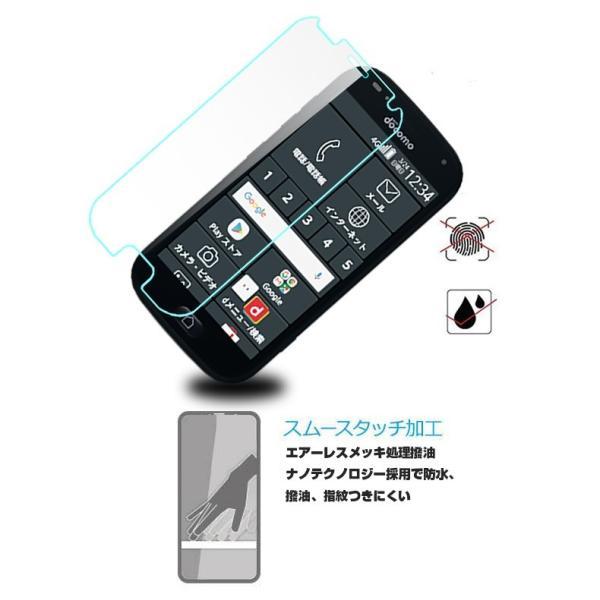 らくらくスマートフォンMe F-01L 強化ガラス保護フィルム らくらくスマートフォンMe F-01L 液晶保護ガラスフィルム らくらくスマートフォンMe強化ガラスフィルム|meiseishop|11