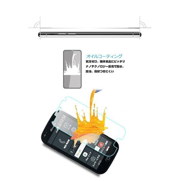 らくらくスマートフォンMe F-01L 強化ガラス保護フィルム らくらくスマートフォンMe F-01L 液晶保護ガラスフィルム らくらくスマートフォンMe強化ガラスフィルム|meiseishop|13