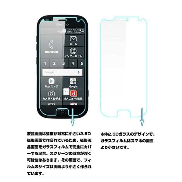 らくらくスマートフォンMe F-01L 強化ガラス保護フィルム らくらくスマートフォンMe F-01L 液晶保護ガラスフィルム らくらくスマートフォンMe強化ガラスフィルム|meiseishop|05