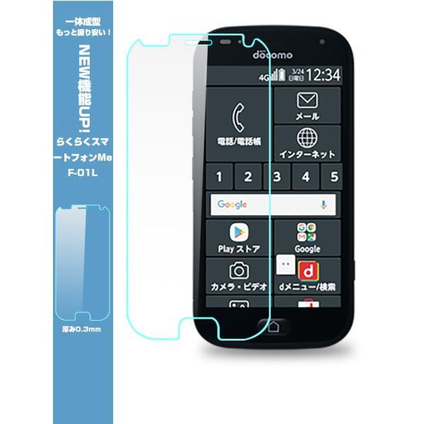 らくらくスマートフォンMe F-01L 強化ガラス保護フィルム らくらくスマートフォンMe F-01L 液晶保護ガラスフィルム らくらくスマートフォンMe強化ガラスフィルム|meiseishop|07