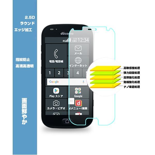 らくらくスマートフォンMe F-01L 強化ガラス保護フィルム らくらくスマートフォンMe F-01L 液晶保護ガラスフィルム らくらくスマートフォンMe強化ガラスフィルム|meiseishop|08